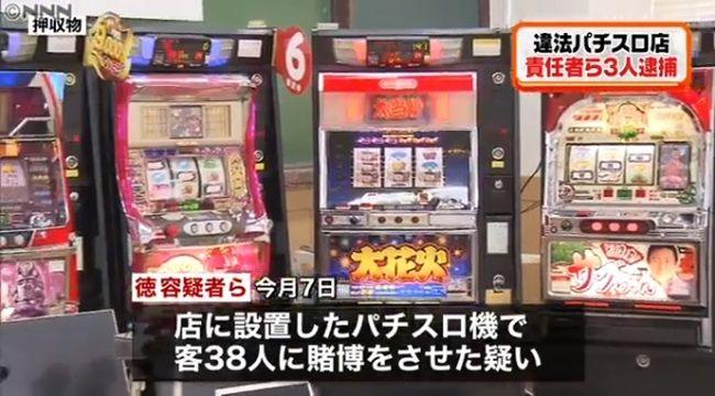 【東京都】上野の違法パチスロ店を摘発-責任者ら3人逮捕!店内には、ギャンブル性が高いため現在は禁止されている4号機パチスロが46台設置