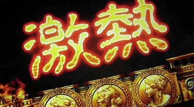 【ミリオンゴッド 神々の凱旋】GODの安心感、赤7のワクワク感! キミはどっちが嬉しい?